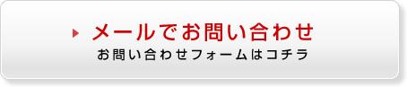 contact_mail_b.jpg