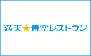 「満点☆青空レストラン(日本テレビ)」で紹介されました!