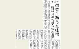 「日本農業新聞」1面に掲載されました。